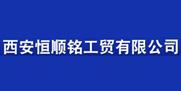 西安恒顺工贸有限公司