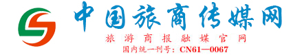 中国旅商传媒网
